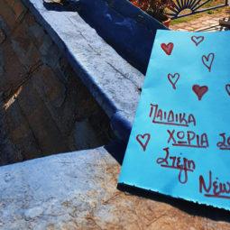 Διακοπές στην πανέμορφη Κορώνη για παιδιά και εφήβους της Στέγης Νέων Παλαιού Φαλήρου (Παιδικά Χωριά SOS)