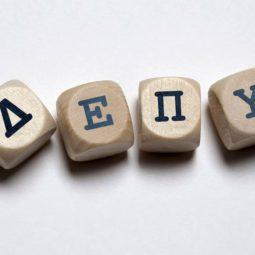 H διαταραχή ελλειμματικής προσοχής με/ ή χωρίς υπερκινητικότητα