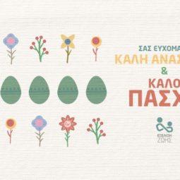 Θερμές ευχές για Καλή Ανάσταση και Καλό Πάσχα!