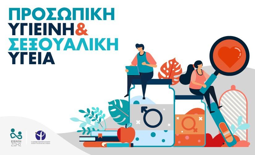 Σύναψη συνεργασίας μεταξύ ΑΜΚΕ ΕΞΕΛΙΞΗ ΖΩΗΣ και Ελληνικού Ινστιτούτου ΠΑΣΤΕΡ