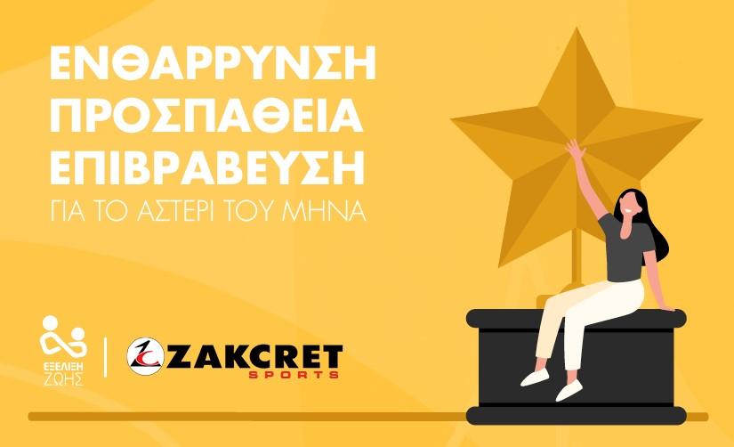 Η εταιρεία Zakcret Sports στηρίζει τις δράσεις της ΕΞΕΛΙΞΗΣ ΖΩΗΣ